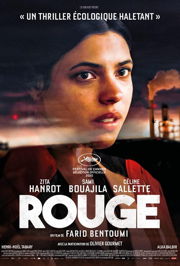 Красная земля фильм (2020)