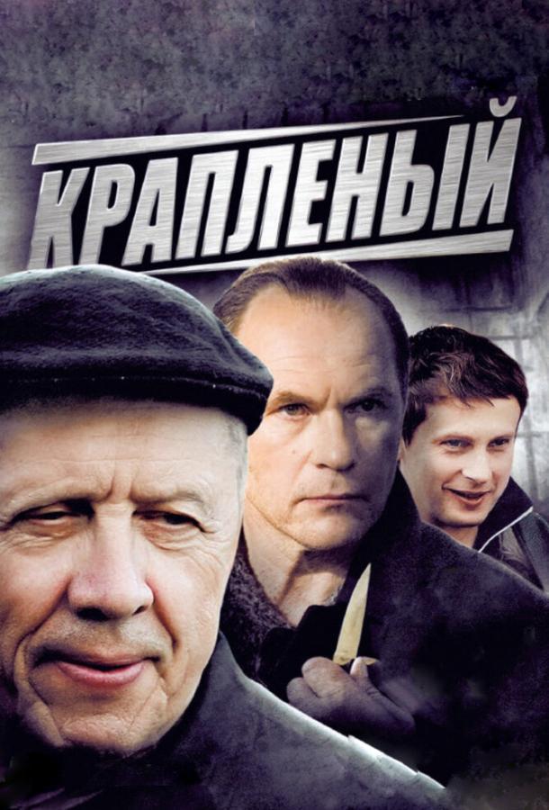 Крапленый сериал (2012)