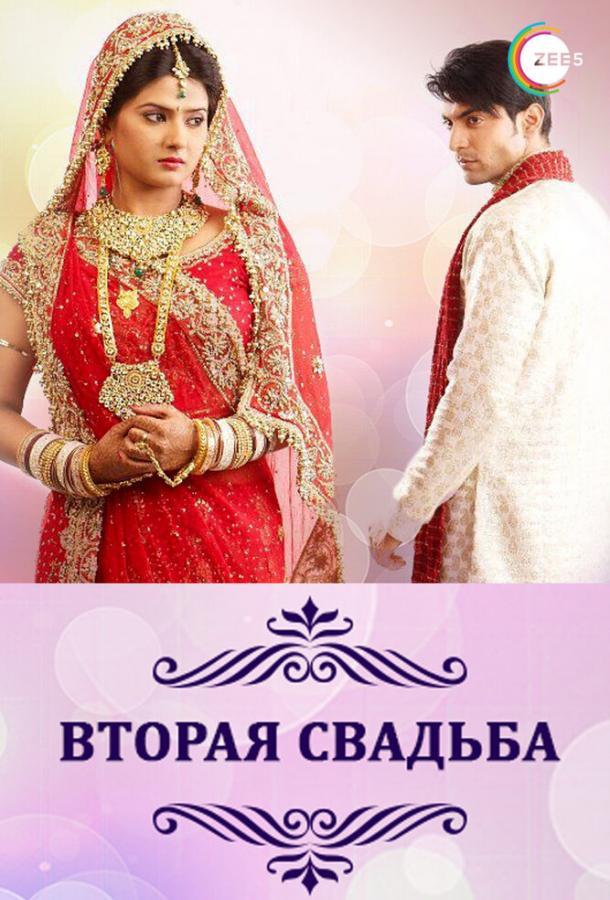 Вторая свадьба сериал (2012)
