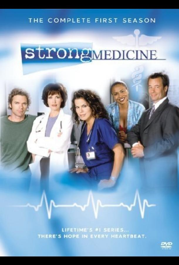 Сильное лекарство (2000)