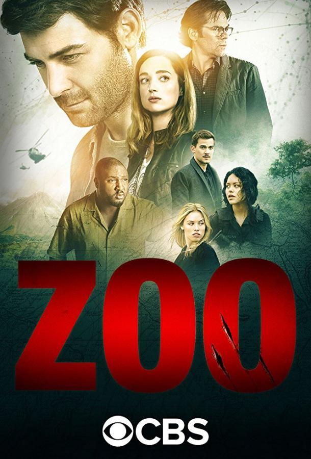 Зоо-апокалипсис