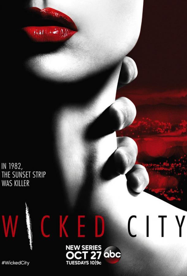Злой город / Wicked City (2015)