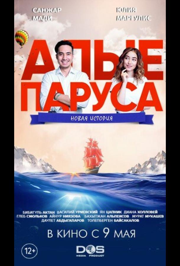 Алые паруса: Новая история фильм (2019)