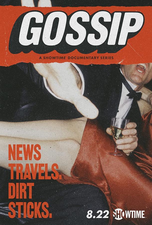 Gossip сериал (2021)