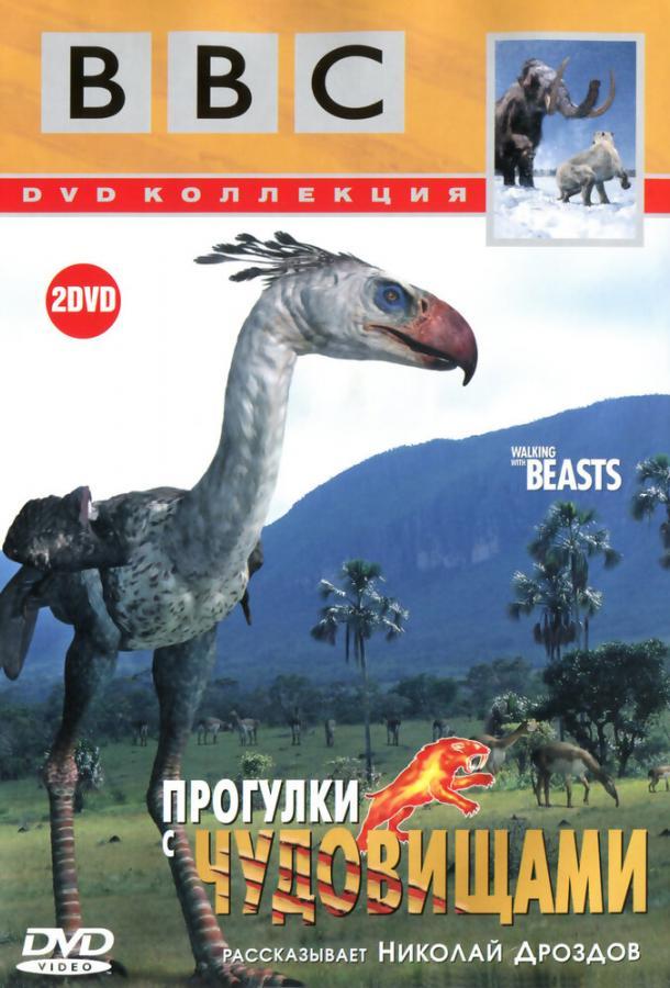 BBC: Прогулки с чудовищами (2001)