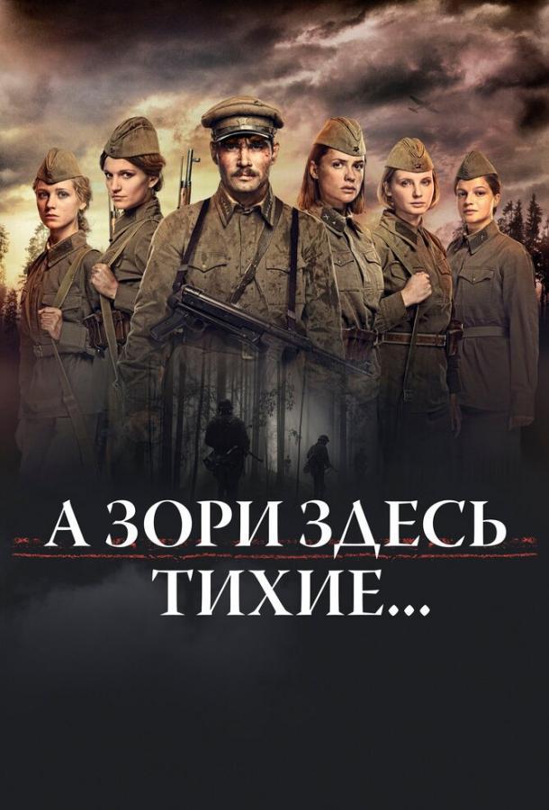 А зори здесь тихие… сериал (2015)