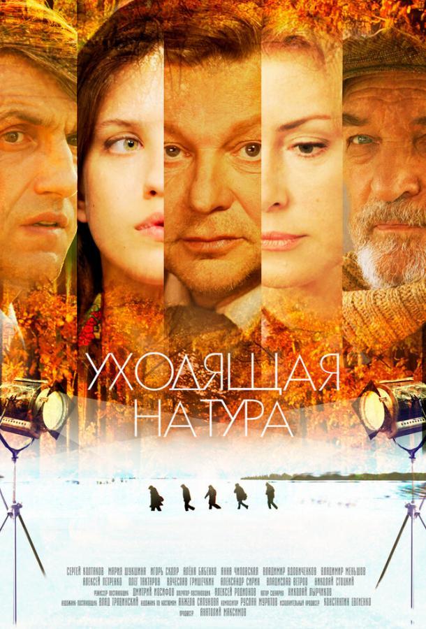 Уходящая натура сериал (2013)