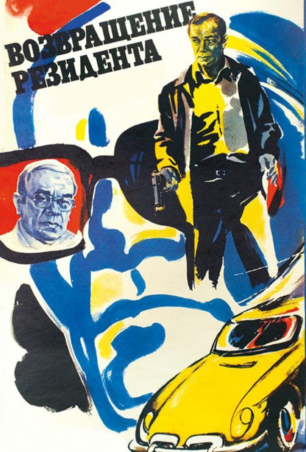 Возвращение резидента (1982) смотреть онлайн