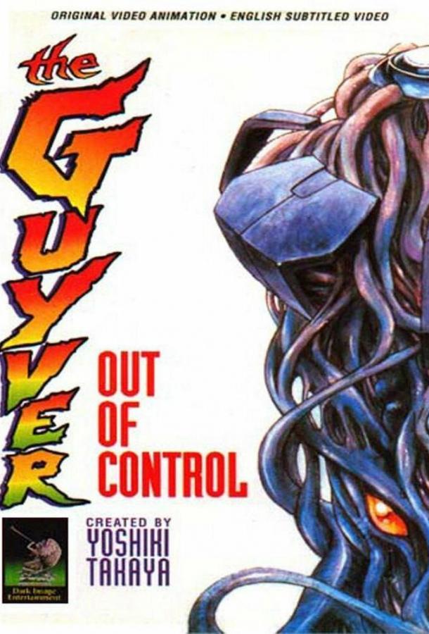 Гайвер: Вне контроля аниме (1986)