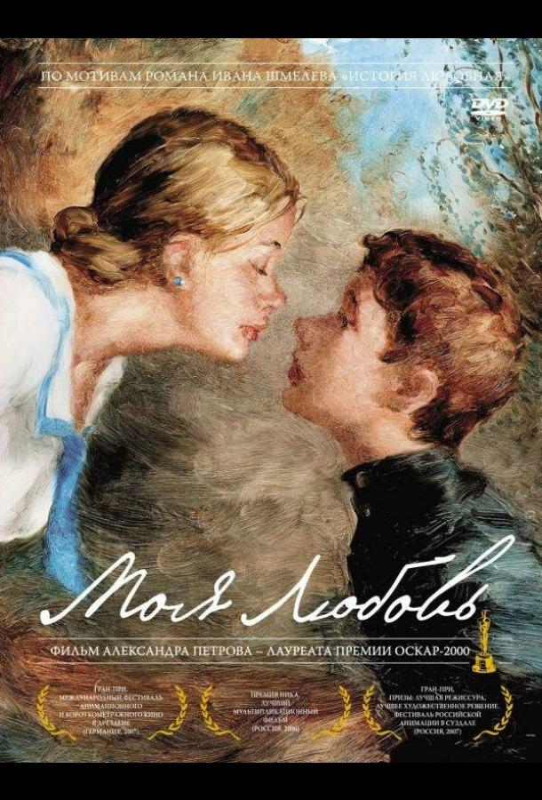 Моя любовь фильм (2006)