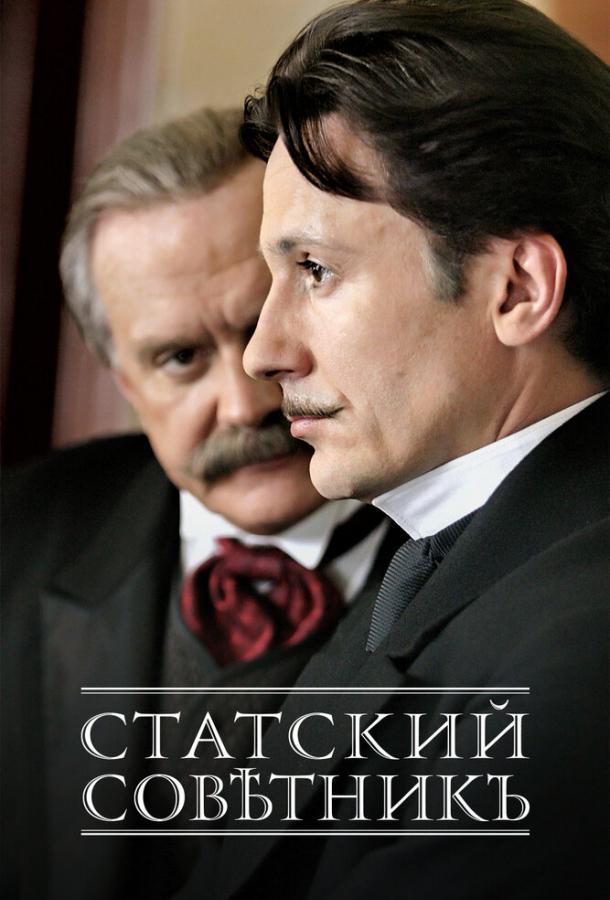 Статский советник сериал (2005)