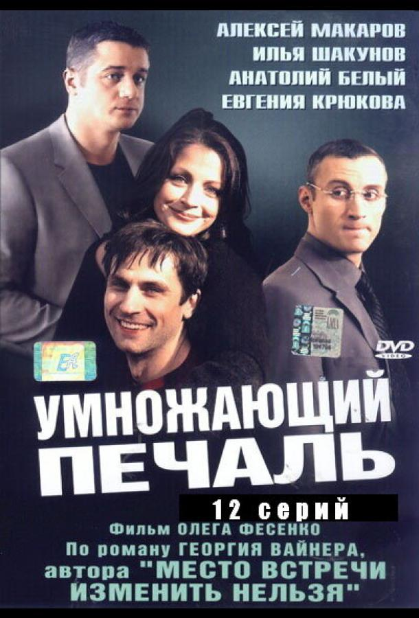 Умножающий печаль сериал (2005)