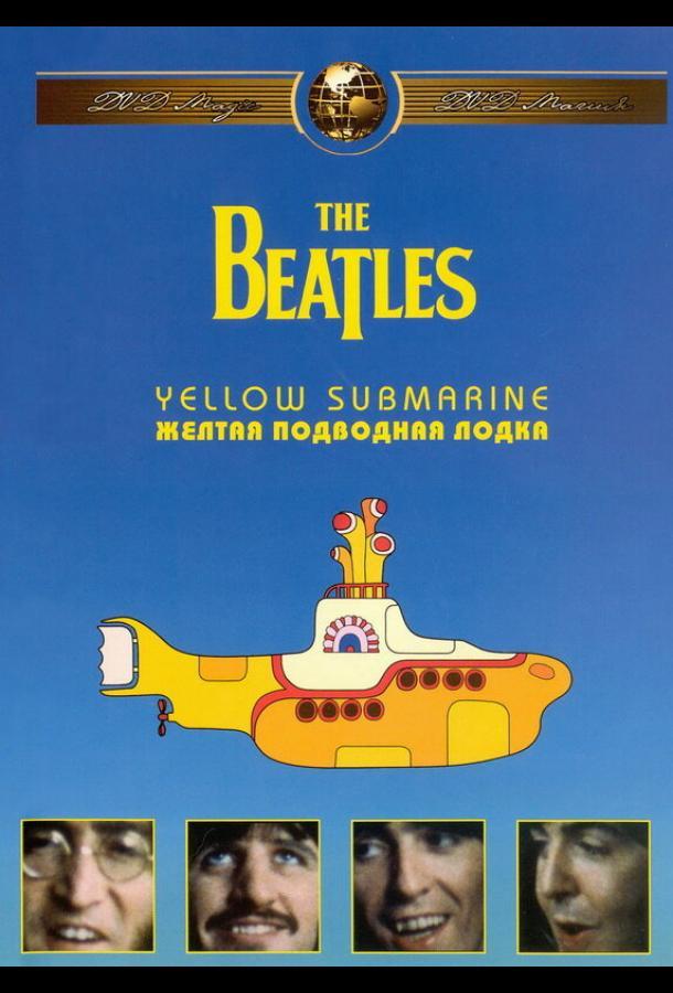 The Beatles: Желтая подводная лодка фильм (1968)