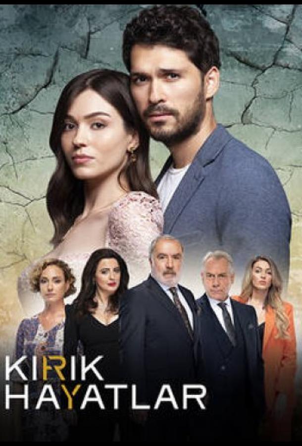 Сериал Сломанные жизни (2021) смотреть онлайн 1 сезон