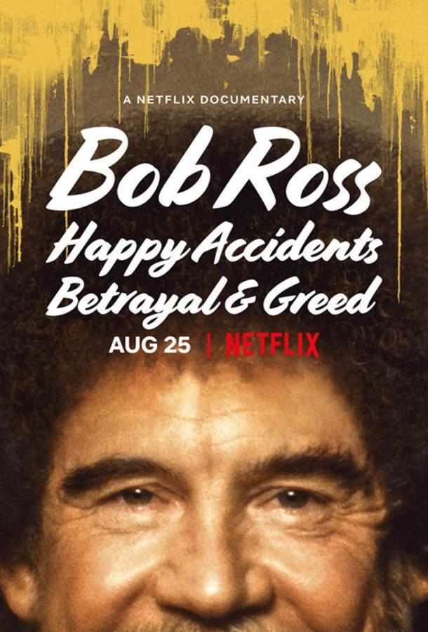 Боб Росс: Счастливые случайности, предательство и жадность (2021)