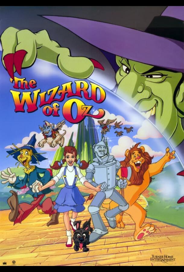 Сериал Волшебник страны Оз (1990) смотреть онлайн 1 сезон