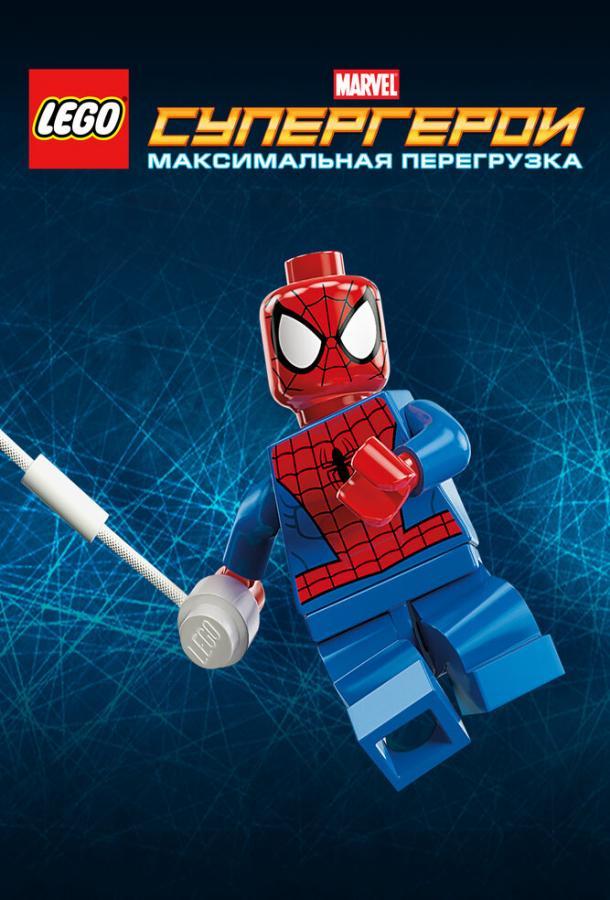 LEGO Супергерои Marvel: Максимальная перегрузка мультфильм (2013)