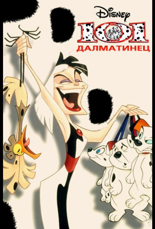 Сериал 101 далматинец (1997) смотреть онлайн 1-2 сезон