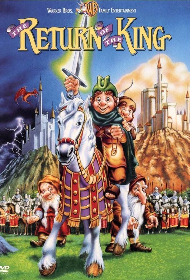 Возвращение короля мультфильм (1980)