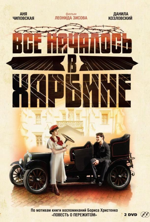 Всё началось в Харбине (2012) смотреть онлайн 1 сезон все серии подряд в хорошем качестве