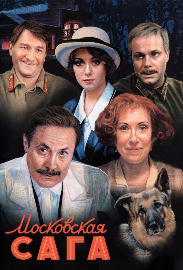 Московская сага (2004)