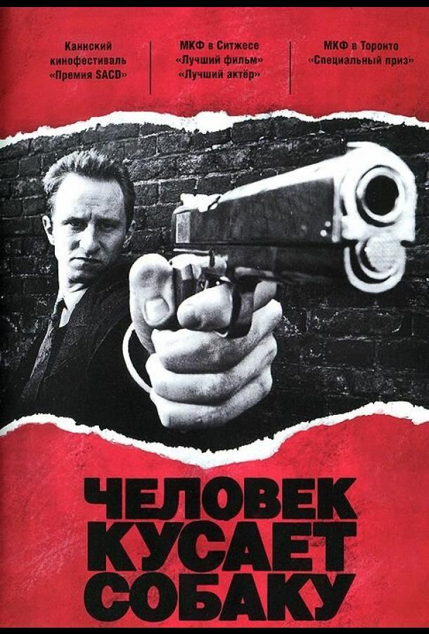 Человек кусает собаку фильм (1992)