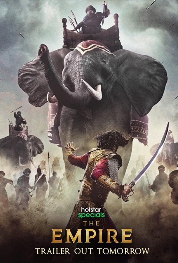 Империя (2021) смотреть онлайн 1 сезон все серии подряд в хорошем качестве
