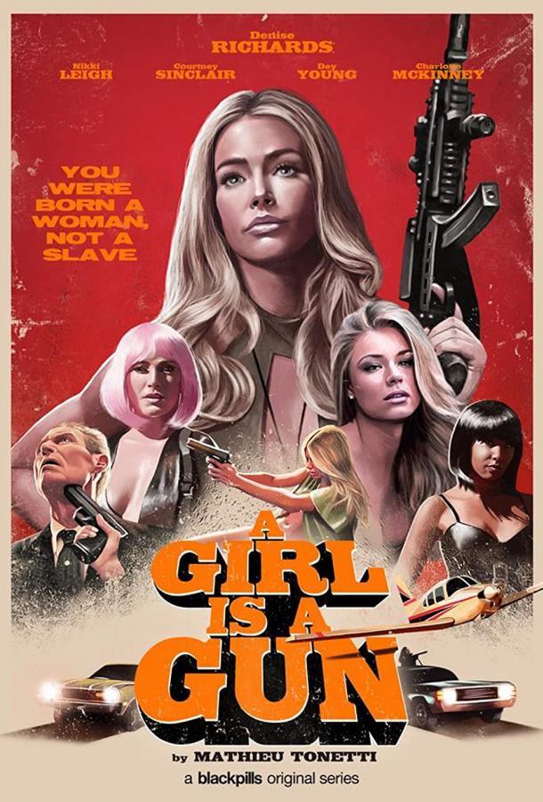 Девушка-пушка (2017)