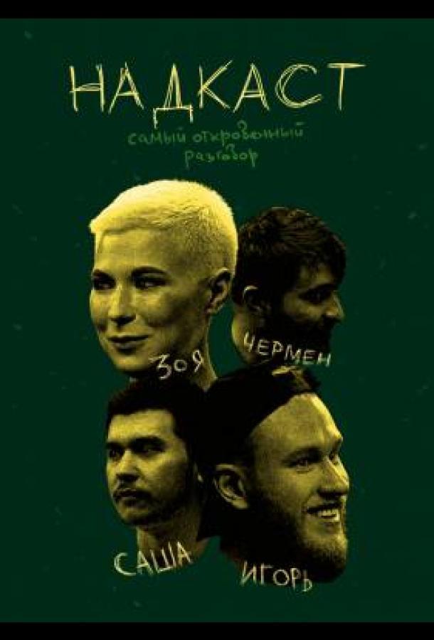 Сериал НАДКАСТ (2021) смотреть онлайн 1 сезон
