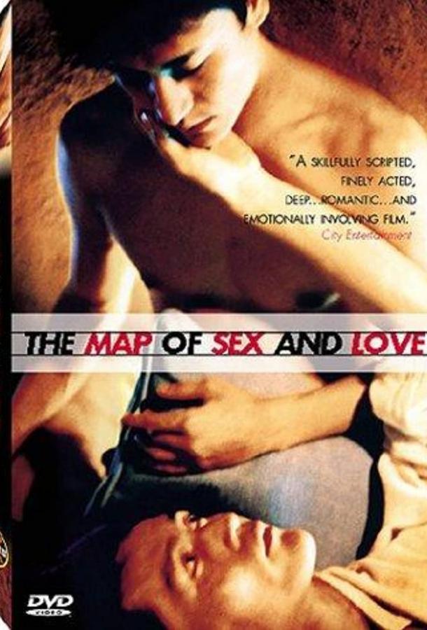 Карта секса и любви (2001) смотреть онлайн