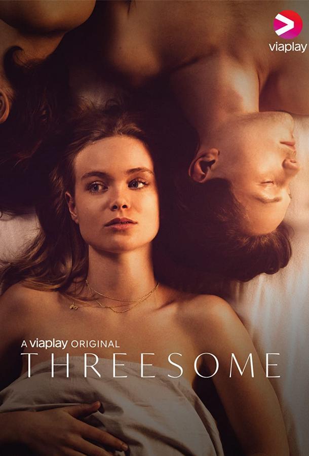 Threesome (2021) смотреть онлайн 1 сезон все серии подряд в хорошем качестве