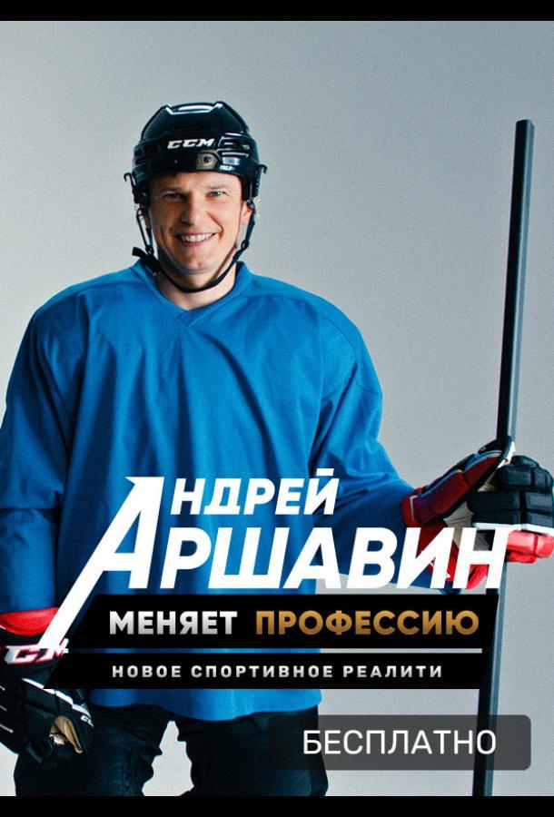 Сериал Андрей Аршавин меняет профессию (2021) смотреть онлайн 1 сезон