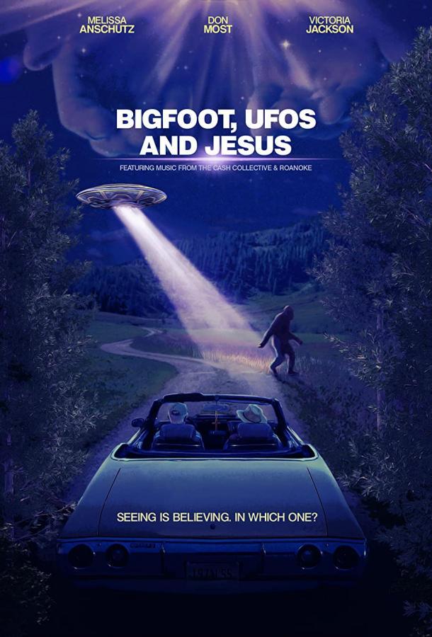 Бигфут, НЛО и Иисус (2021) смотреть онлайн