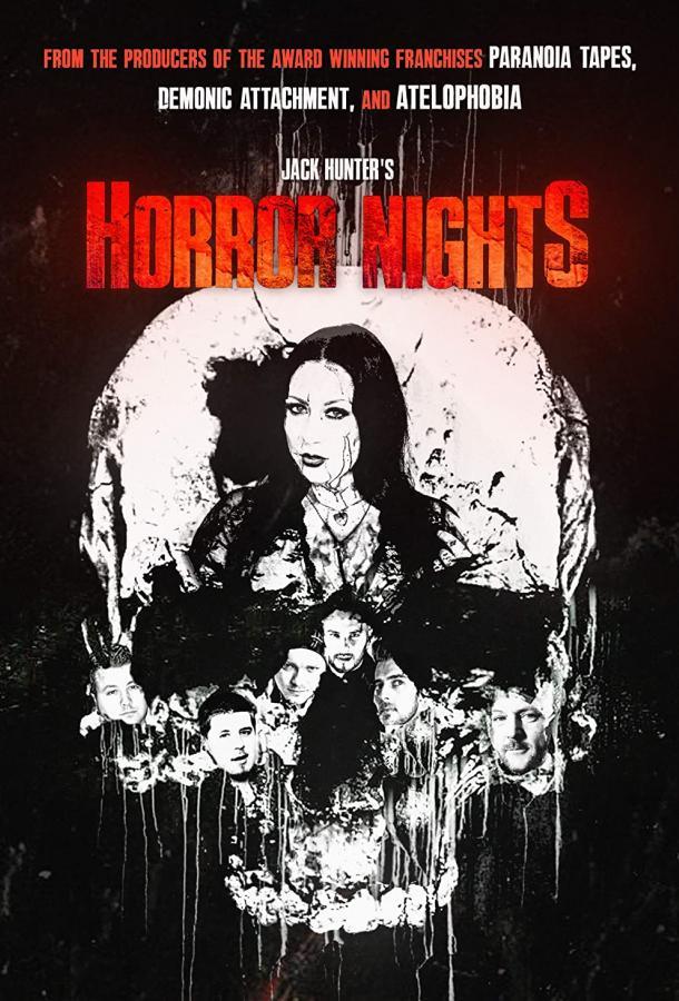 Ночи ужаса (2020) смотреть онлайн