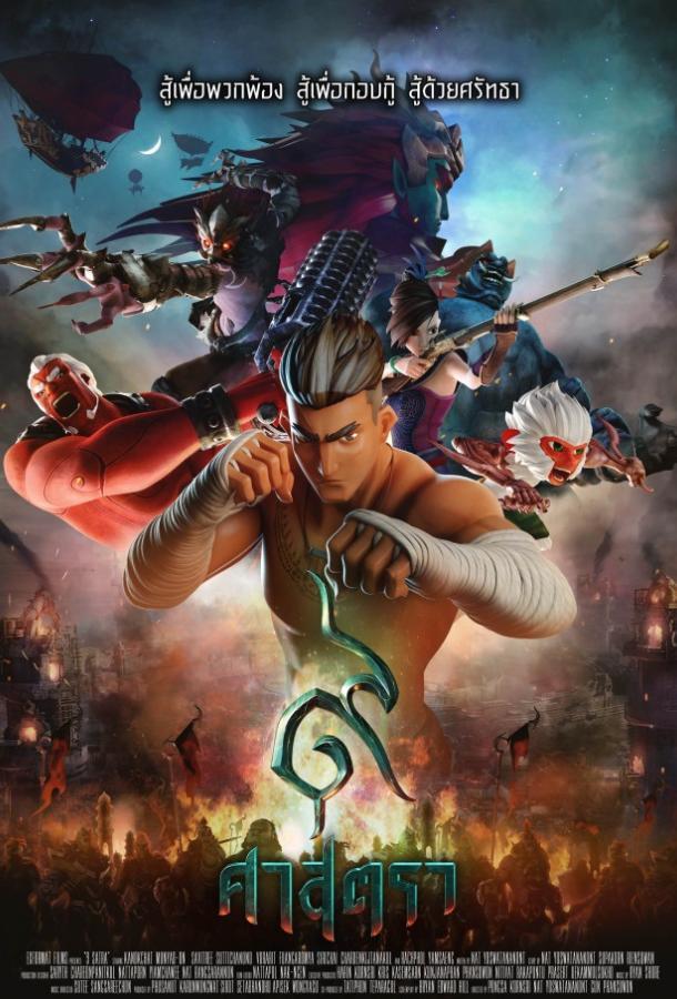 Сила девяти богов / The Legend of Muay Thai: 9 Satra (2018)