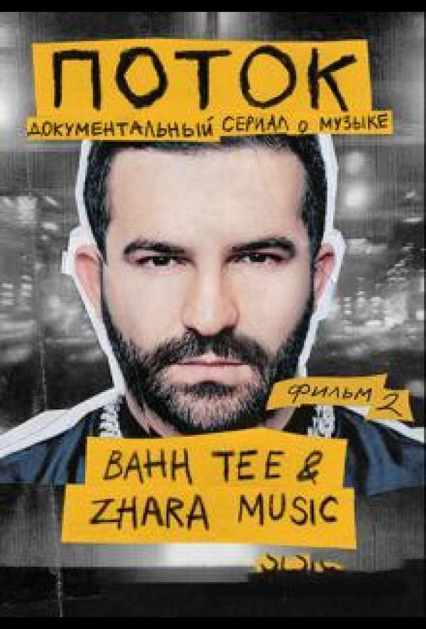 Поток. Bahh Tee & ZHARA Music (2020) смотреть бесплатно онлайн