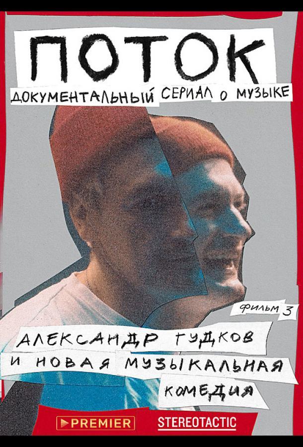 Поток. Александр Гудков и новая музыкальная комедия (2020) смотреть онлайн