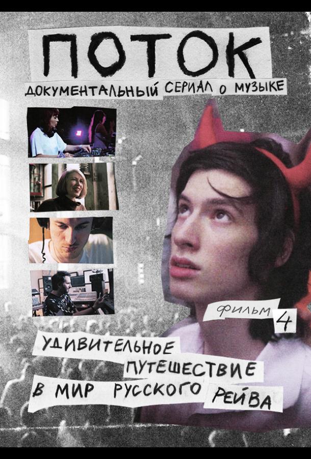 Поток. Удивительное путешествие в мир русского рейва (2021) смотреть бесплатно онлайн