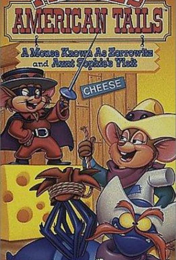Американские истории Фивела мультсериал (1992)