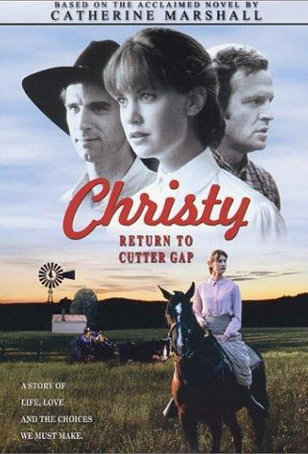 Кристи (2000) смотреть онлайн