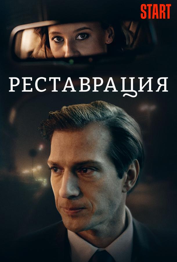 Реставрация (2019)