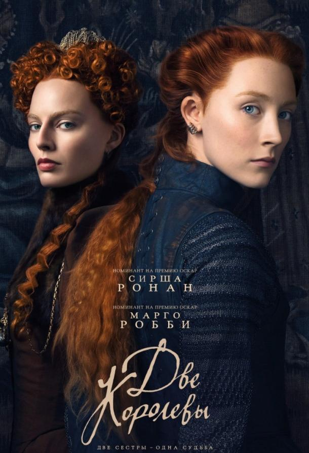 Две королевы / Mary Queen of Scots (2018)