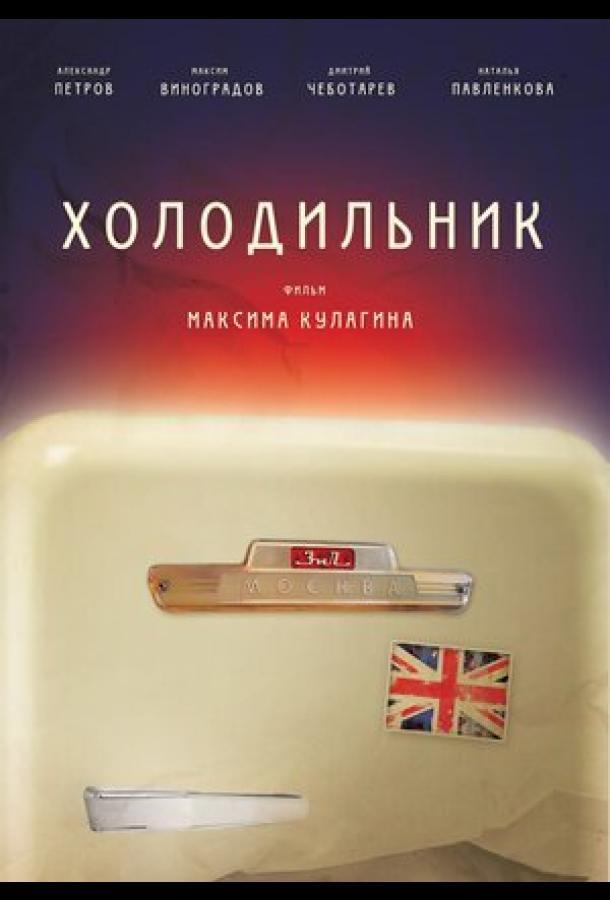 Холодильник фильм (2013)
