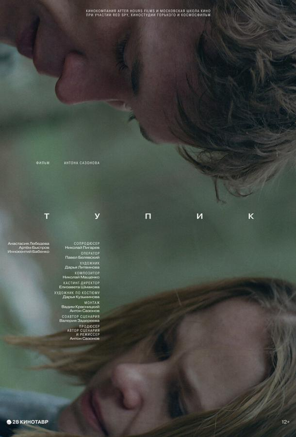 Тупик фильм (2017)