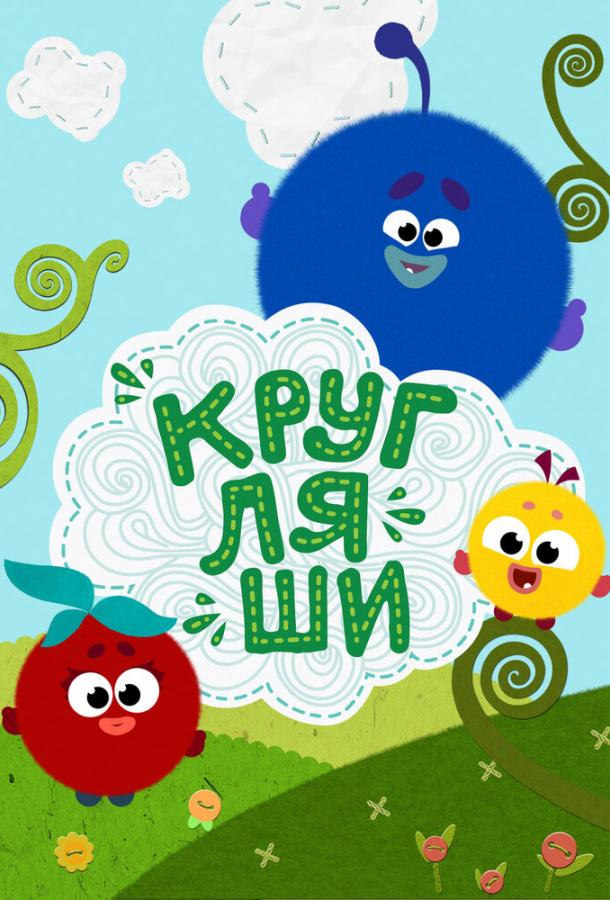 Кругляши мультсериал (2019)