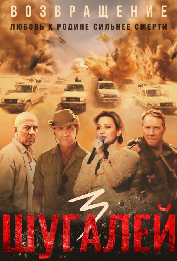 Шугалей 3 фильм (2021)