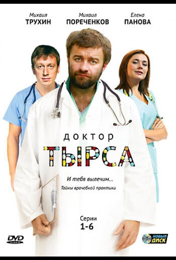 Доктор Тырса сериал (2010)