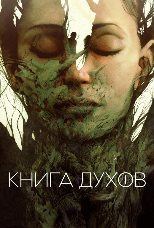 Книга духов фильм (2020)