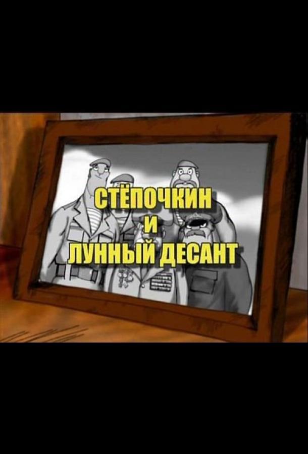 Десантник Стёпочкин 2: Стёпочкин и лунный десант мультфильм (2008)
