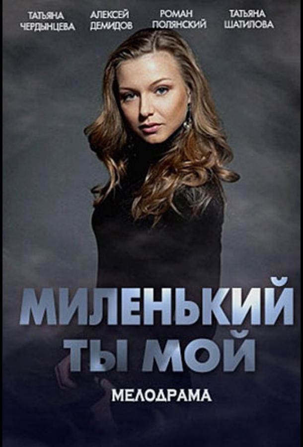 Миленький ты мой сериал (2021)